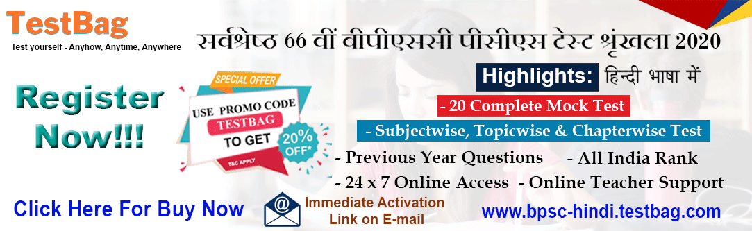 BPSC-PCS-HINDI-2019 Free Mock Test, Online Test Series, Mock